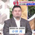 "<span class=""title"">塾長の小林がテレビに出演しました</span>"