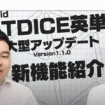 "<span class=""title"">CASTDICE英単語帳大型アップデート!Version1.1.0</span>"